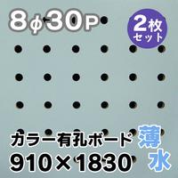 カラー有孔ボード910×1830 1枚