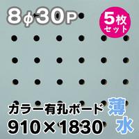 カラー有孔ボード910×1830