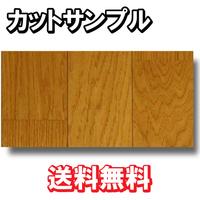SMPL-KH-OLC 【カットサンプル】