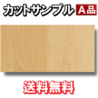 SMPL-DXWW-HM 【カットサンプル】