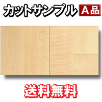 SDXWP-SY【カットサンプル】
