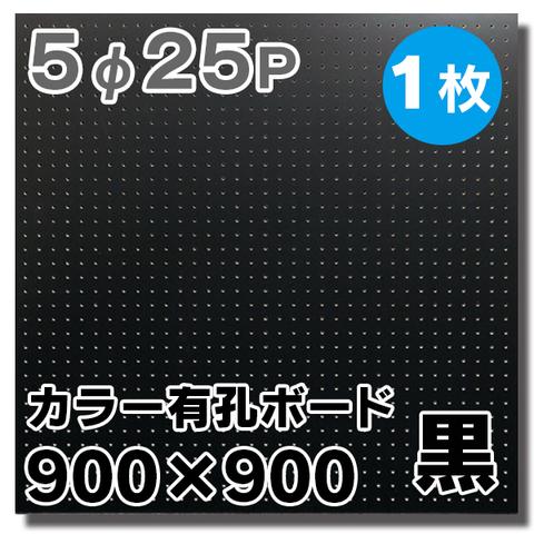 UKB-900900-BK-1S 送料無料★1枚【ハーフサイズ有孔ボード】カラー黒 ラワン合板 パンチング穴あきボード 厚さ4mm 900×900
