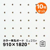 カラー有孔ボード910×1830 10枚