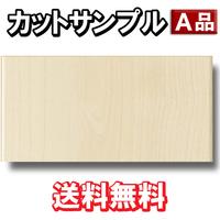 SMPL-YN7701-52【カットサンプル】