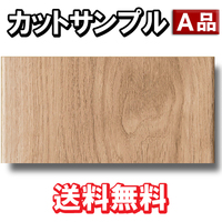 SMPL-YN7701-30【カットサンプル】