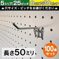 送料無料★有孔ボード用フックUKB-F5