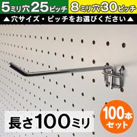 送料無料★有孔ボード用フックUKB-F1
