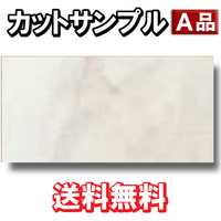 SMPL-YE33-SA【カットサンプル】