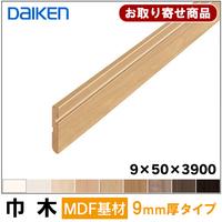 DAIKEN 巾木9mm厚タイプ
