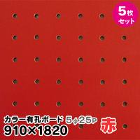 カラー有孔ボード910×1830 5枚