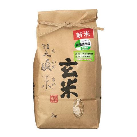 玄米2kg