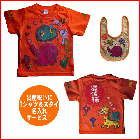 名入れTシャツ出産祝い ベビー服 名入れ ファミリー象シャツ&スタイセット