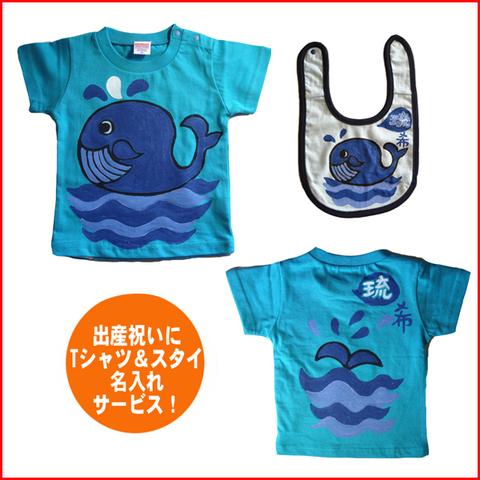 名入れTシャツ出産祝い ベビー服 名入れ くじらTシャツ&スタイセット
