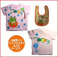すいすい蛙Tシャツ&スタイセット