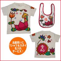 蓮きりんTシャツ&スタイセット