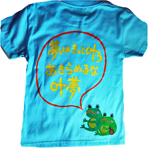 カエルメッセージTシャツ お好きなメッセージが入る!