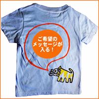 虎メッセージTシャツ お好きなメッセージが入る!