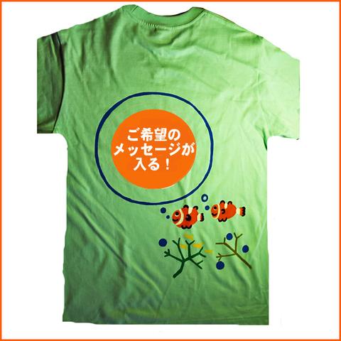 くまのみメッセージTシャツ お好きなメッセージが入る!