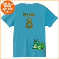 カエルチーム背番号Tシャツ お好きな背番号が入る!