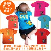 お好きな柄・番号・お名前・Tシャツの色選べる!オーダー背番号Tシャツ登場
