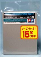 タミヤ研磨スポンジシート(3000)