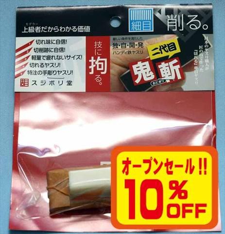 ONG010 新 ハンディ鉄ヤスリ 鬼斬 細目