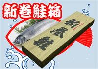 新巻鮭箱(新柄)鮭ボール(木目)LL 10枚入