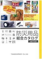 防災用品総合カタログ