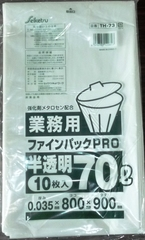 半透明ゴミ袋 0.035×70L TH-73 1ケース