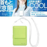 携帯型(首かけ)扇風機マイファン モバイル(グリーン)