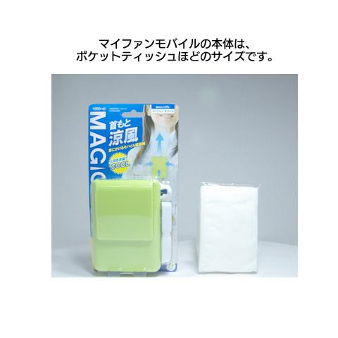首元携帯扇風機マイファン モバイル(グリーン)