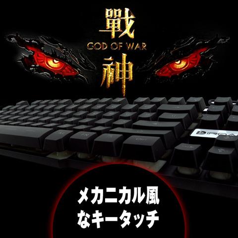 メカニカル風 LEDキーボード 戦神
