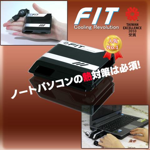 USB吸引式ノートパソコン用クーラーFIT【レターパックプラス送料無料】【1度のご購入は2個まで】