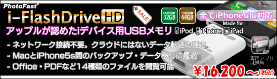 """「i-FlashDrive"
