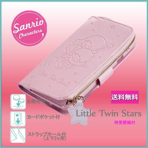 iPhone 6S/6用  SANRIO iCoin.DIARY COVER【リトルツインスターズ】【送料無料】