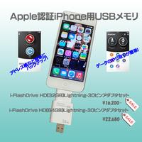 Appie認証iPhone用USBメモリ