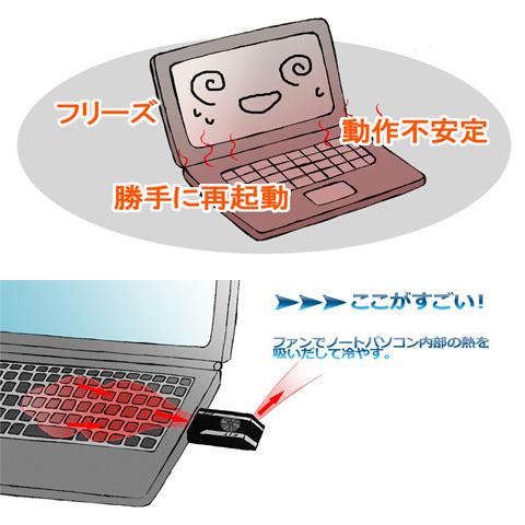 ノートパソコンの熱対策は必須!