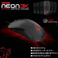 両手利き対応オプティカルマウス【OZONE NEON 3K】