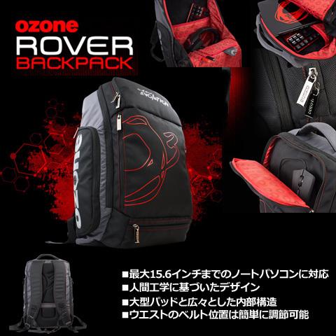 バックパック【OZONE ROVER】