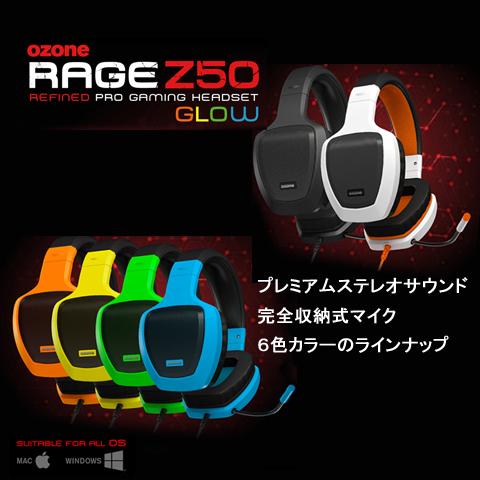 ヘッドセット【OZONE RAGE Z50】