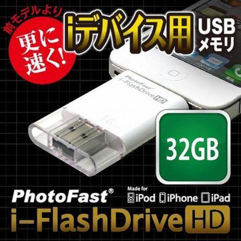 i-FlashDrive HD 64GB