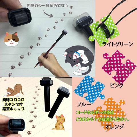 猫肉球コロコロスタンプ鉛筆キャップとコードフォルダー