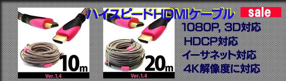 ハイスピードHDMIケーブル10m 20m