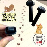 猫肉球コロコロスタンプ鉛筆キャップ