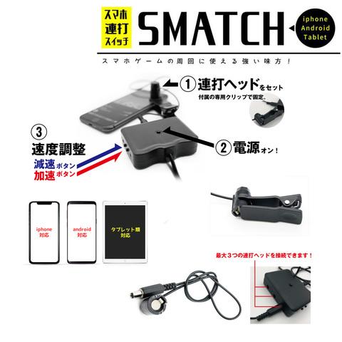 スマホ連打スイッチ SMATCH スマッチ