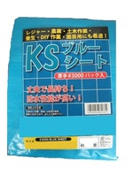 KS #3000 ブルーシート 3.6m×3.6m