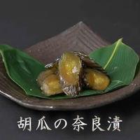 胡瓜の奈良漬