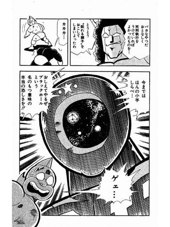 【PUNK DRUNKERS×キン肉マン】ブラックホールTEE