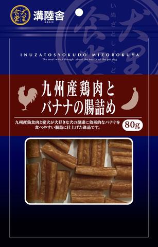 溝陸舎 九州産鶏肉とバナナの腸詰め 80g