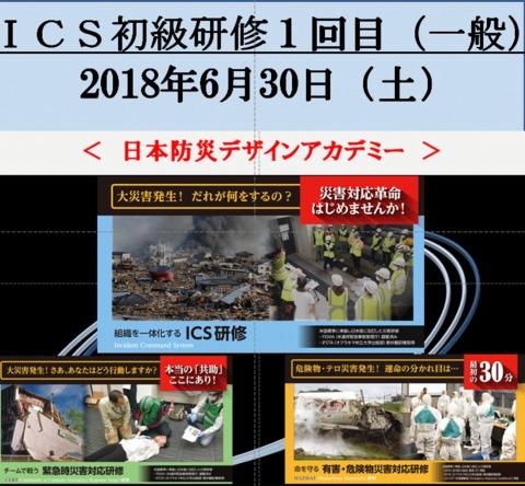 6月30日●ICS初級研修(基本・初動対応コース)